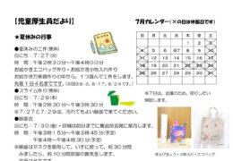 児童厚生員 7月号原稿のサムネイル